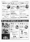 20170627 倉吉東高校新聞 第89号 裏