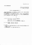 201707 3年生夏休み補習授業 表