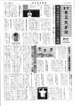 20170725 倉吉東高校新聞 第90号 表
