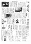 20170725 倉吉東高校新聞 第90号 裏