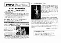 20170907 秋桜 表