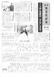20171204 倉吉東高校新聞 第93号 表