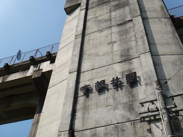 s-9:29宇都井駅