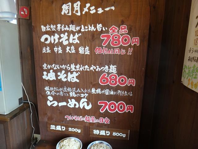 s-11:06つけそば780円