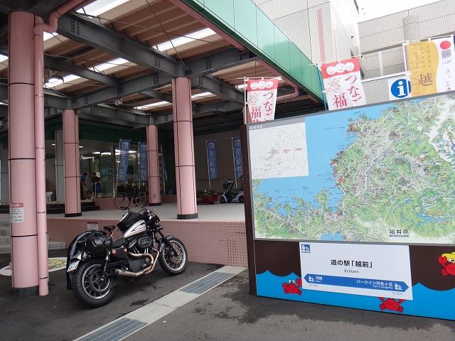 s-12:57道の駅「越前」