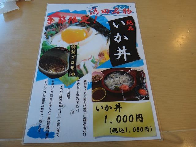 s-11:29ゴロ醤油