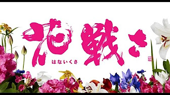 花戦さ(はないくさ) - 500年前の華麗な歴史秘話 東映映画 6月3日(土)全国公開