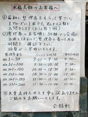 水信玄餅 005
