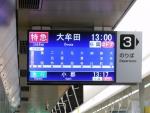 発車案内(2017.7.20)