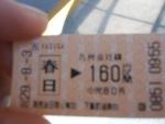 乗車券(2017.8.3)
