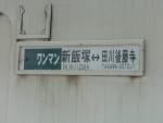 後藤寺線サボ(2017.8.3)
