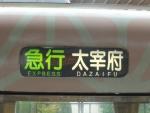 急行太宰府幕(2017.9.15)