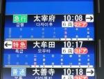二日市駅発車案内(2017.9.15)