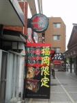 一蘭太宰府店(2017.9.15)