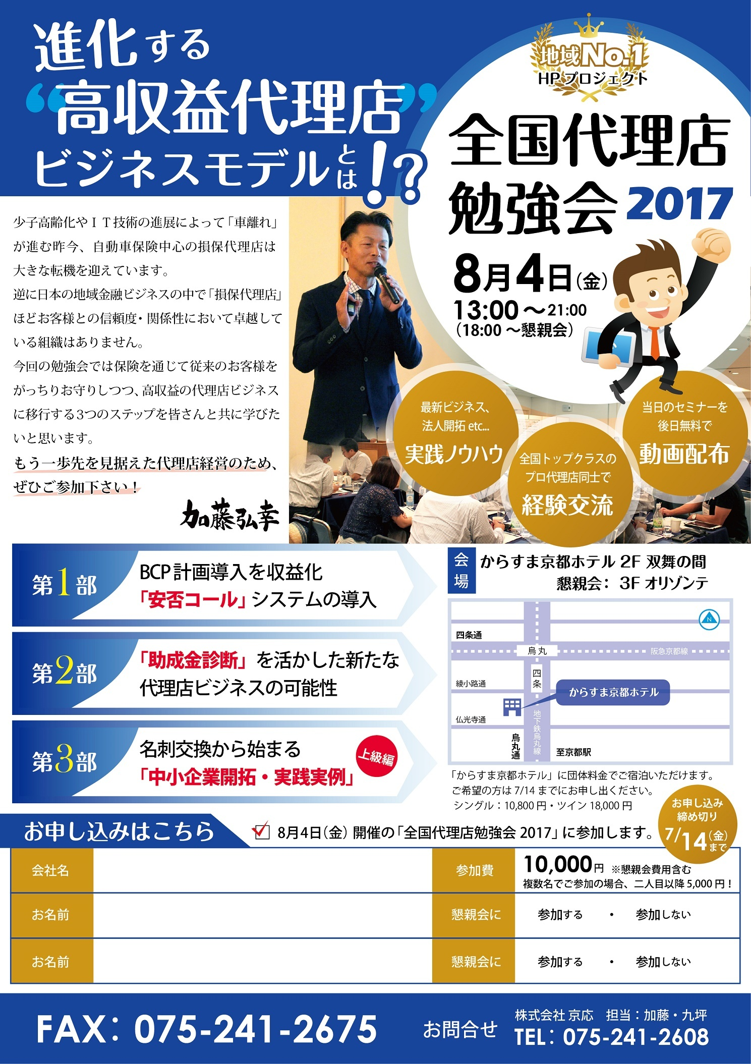 2017seminar.jpg