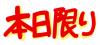 honjitukagiri-546x246.png