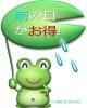 sale-rain.jpg