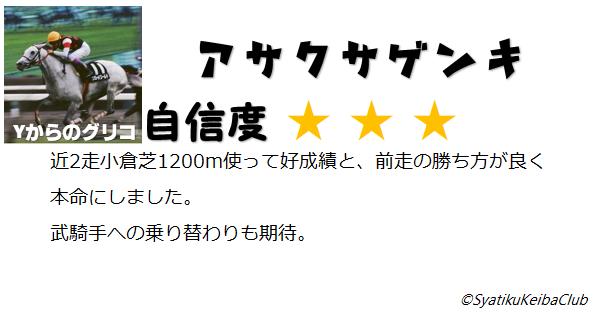 kokura2sai005.png