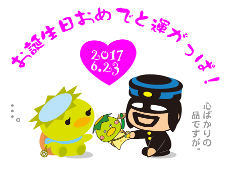 happy20170623.png