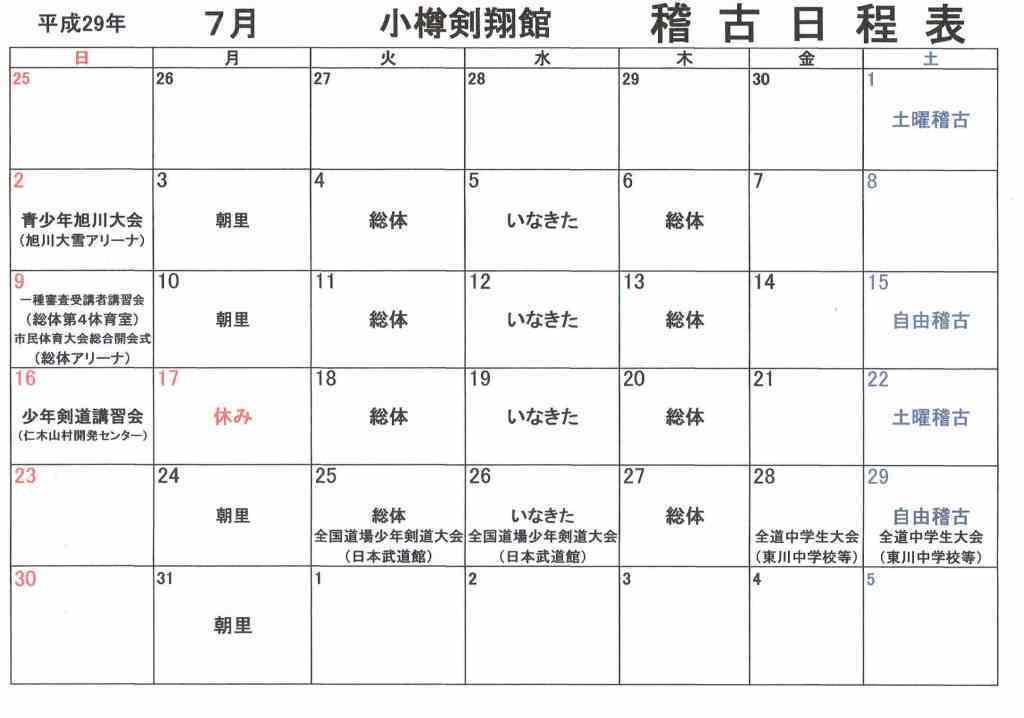 28年7月予定表20170701_0000