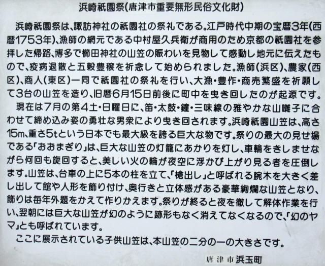 浜崎祇園祭5