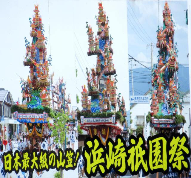 浜崎祇園祭2