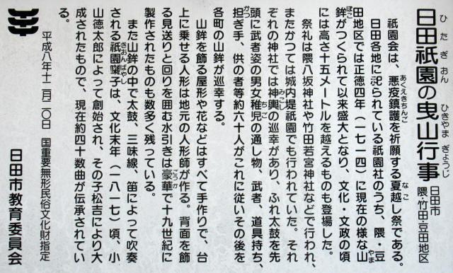 日田祇園祭6