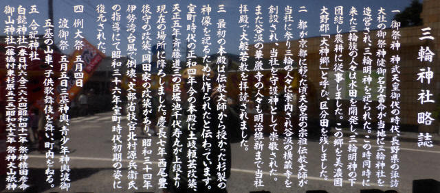 三輪神社例大祭と神輿6