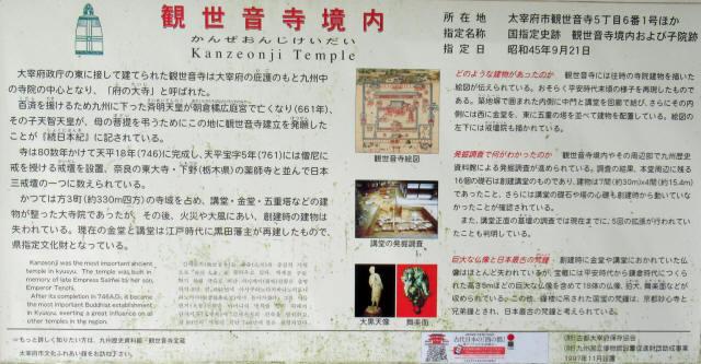 観世音寺の鐘1