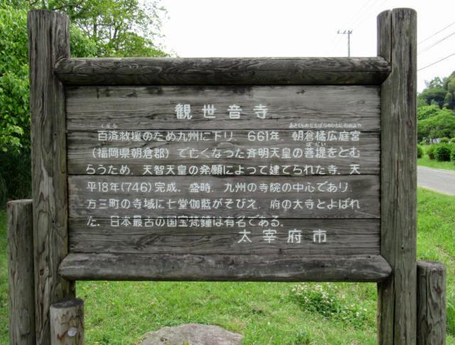 観世音寺の鐘7