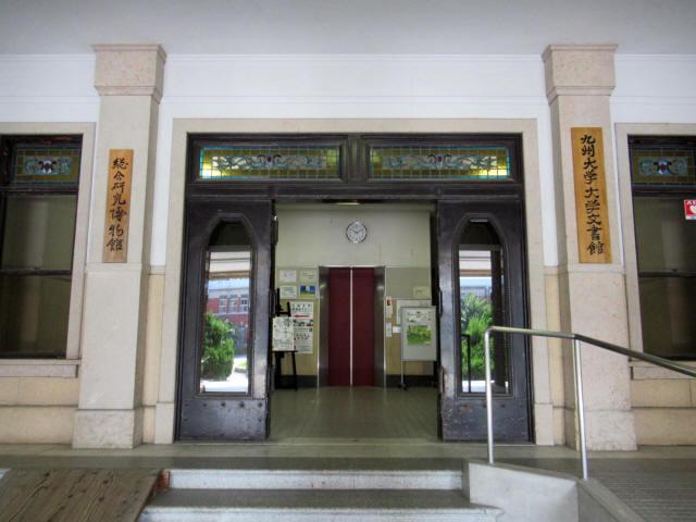 九州大学の近代建築物9