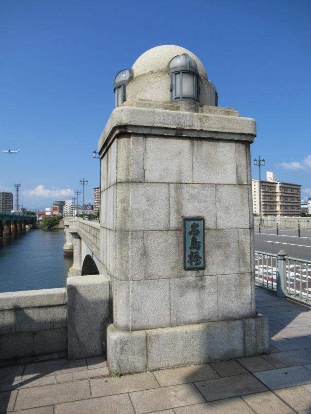 名島橋02