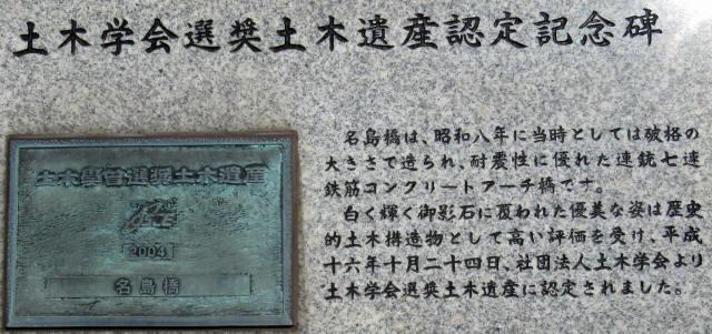 名島橋10