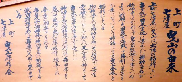 上町・七津屋曳山3