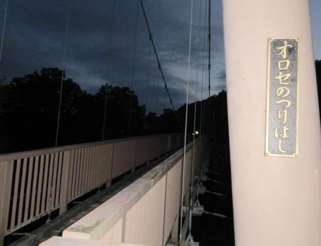 オロセの吊橋7