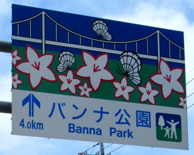 聖紫花の橋a