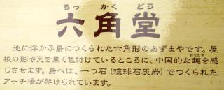 識名園六角堂5