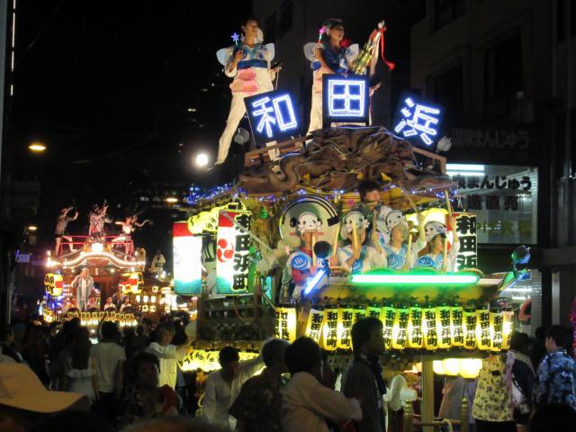 和田浜町1