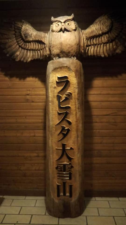17 10/10 ラビスタ大雪山