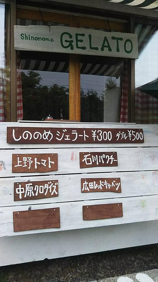 17 6/29 しののめジェラート