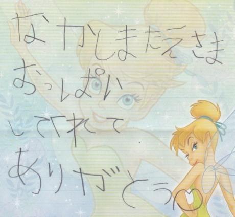 2017年5月いっちゃん手紙①