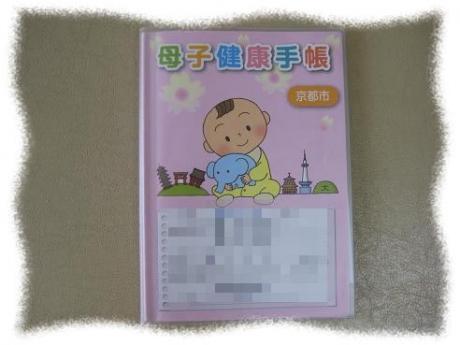 2017年3月24日京都市の母子健康手帳