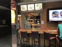湯布院本川製麺所170518