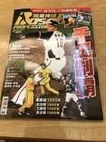 職業棒球雑誌170601