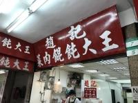 趙記菜肉餛飩大王170622