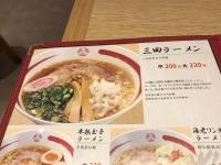 三田製麺所170628