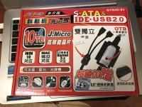 HDD外付け化ケーブル170702