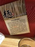 九州細麺紹介170719