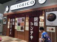 日式洋食torico170814