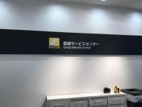 ニコン銀座サービスセンター170823